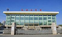 鞍钢体育馆正面建筑