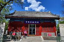 北京报国寺中国书报刊馆