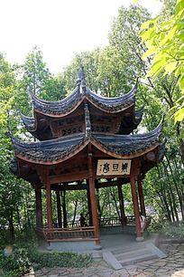 中国古建筑郑旦亭