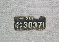 民国时期老汽车牌照