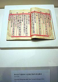 1912年孙中山当选临时大总统后海外来电稿本