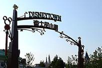 迪士尼小镇门标