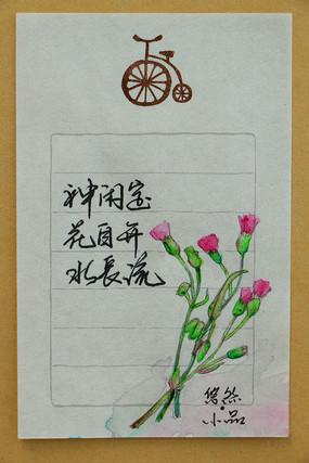 手绘花卉诗词手绘情书