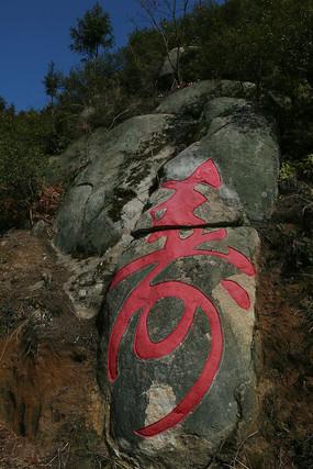 石头雕刻艺术