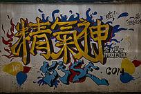 精气神艺术字涂鸦墙