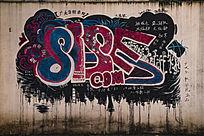 中国风艺术字涂鸦墙