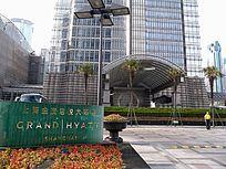 上海浦东金茂君悦大酒店