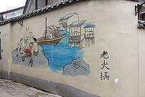 重庆老火锅壁画民间插画