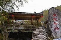 景区标识木坑竹海