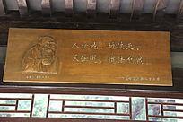 人大百家园名言木雕像老子人法地