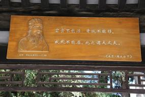 人大百家园名言木雕像孟子滕文公下