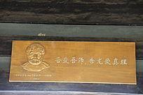 人大百家园名言木雕像亚里士多德