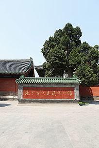 北京古代建筑博物馆先农坛外景