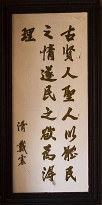 清 戴震字画