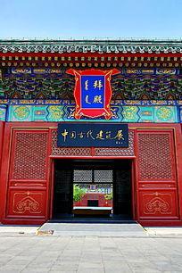 先农坛的中国古代建筑展拜殿