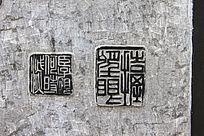 石雕 篆字印章