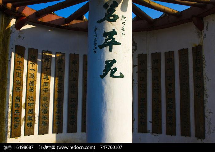 南湾湖茗翠园图片