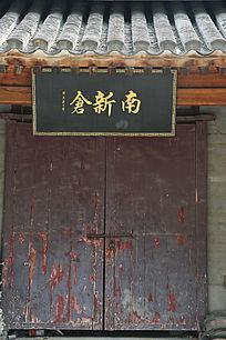 南新仓红色古典木门