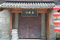 南新仓红色古典瓦檐木门