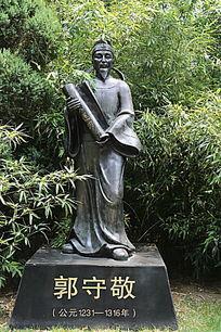 竹林背景郭守敬铜雕像
