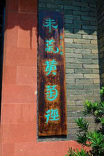 门前文字的木雕