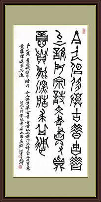 刘江书法卜文集