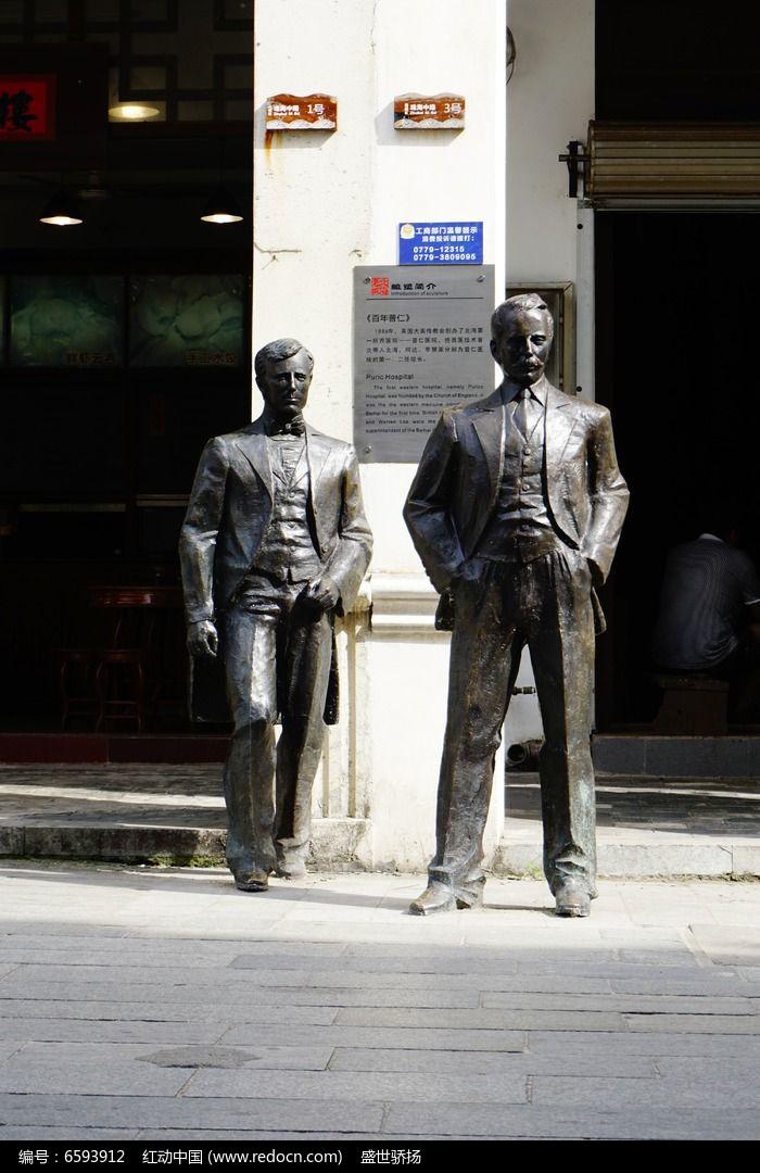 街头人文雕像