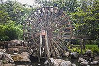林间的水车