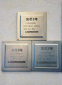 国产龙芯处理器
