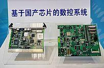 国产芯片数控系统