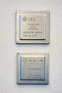 华睿系列处理器