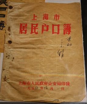 五十年代上海市户口簿