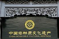 非物质文化遗产门头花纹雕刻