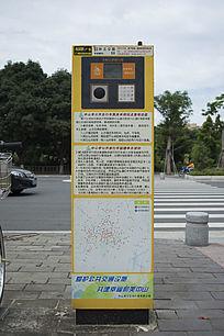 公共自行车服务系统
