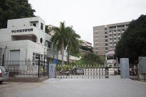 电子科技大学中山学院东门