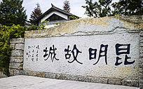 文字雕刻的大理石石碑