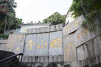 西山寺字体雕刻