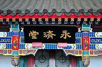 老北京永济堂牌匾