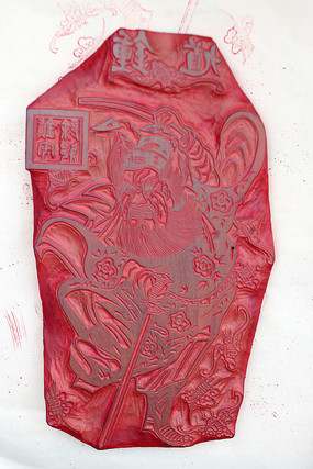 北京木板年画的木板