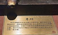 孙中山先生雕塑文字说明-丰碑