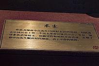 孙中山先生雕塑文字说明-求索