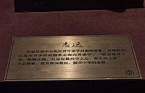 孙中山先生雕塑文字说明-志远
