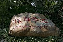 五羊雕像景区石刻