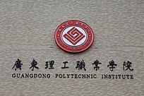 广东理工学院校徽