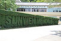 带有孙文纪念公园英文的绿化带