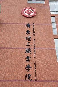 广东理工学院徽章