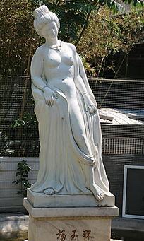四大美女杨玉环裸雕像