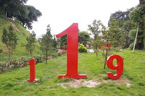 消防主题公园119雕塑
