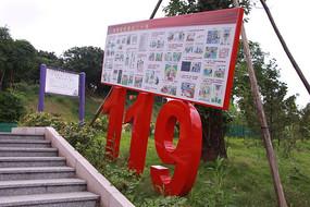 消防主题公园119雕塑和宣传栏