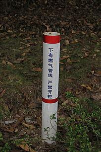 燃气管道标志